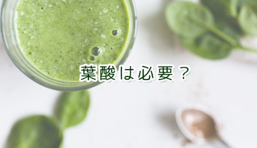【厳選】おすすめの葉酸サプリ3選。妊活中・妊娠初期に葉酸は必要?