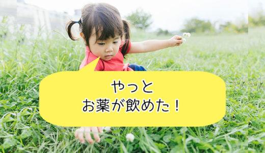 【簡単】シリンジを使った薬の飲ませ方。薬を飲まない子供におすすめ。