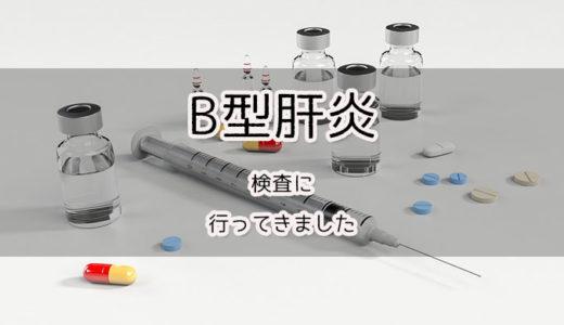 義父がB型肝炎に感染。家族でB型肝炎の検査に行ってきました。