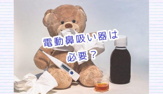 【比較】電動鼻吸い器と手動の鼻吸い器。病気の予防には電動タイプがおすすめ。