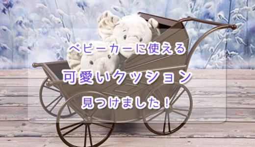 ベビーカーに使える可愛いシートクッション見つけました!出産祝いにもおすすめ。