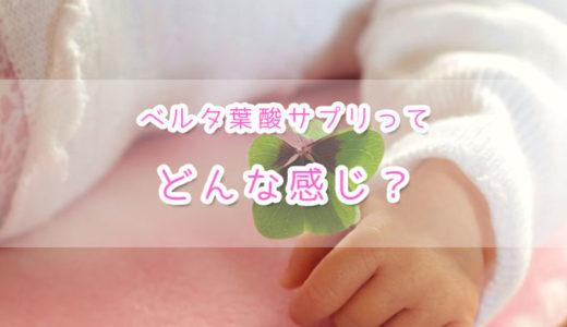 ベルタ葉酸サプリの口コミ。妊活中からの服用がおすすめ!