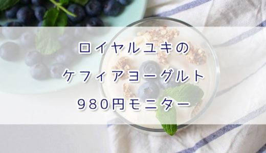 ロイヤルユキ「980円モニター」感想とケフィアヨーグルトの作り方。