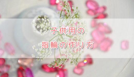 簡単!子供用の指輪の作り方【女の子の手作りアクセサリー】