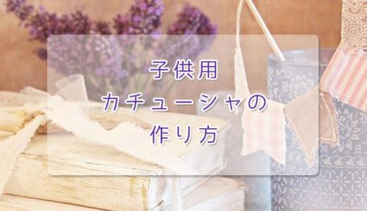 子供用のリボンカチューシャの作り方【女の子の手作りアクセサリー】